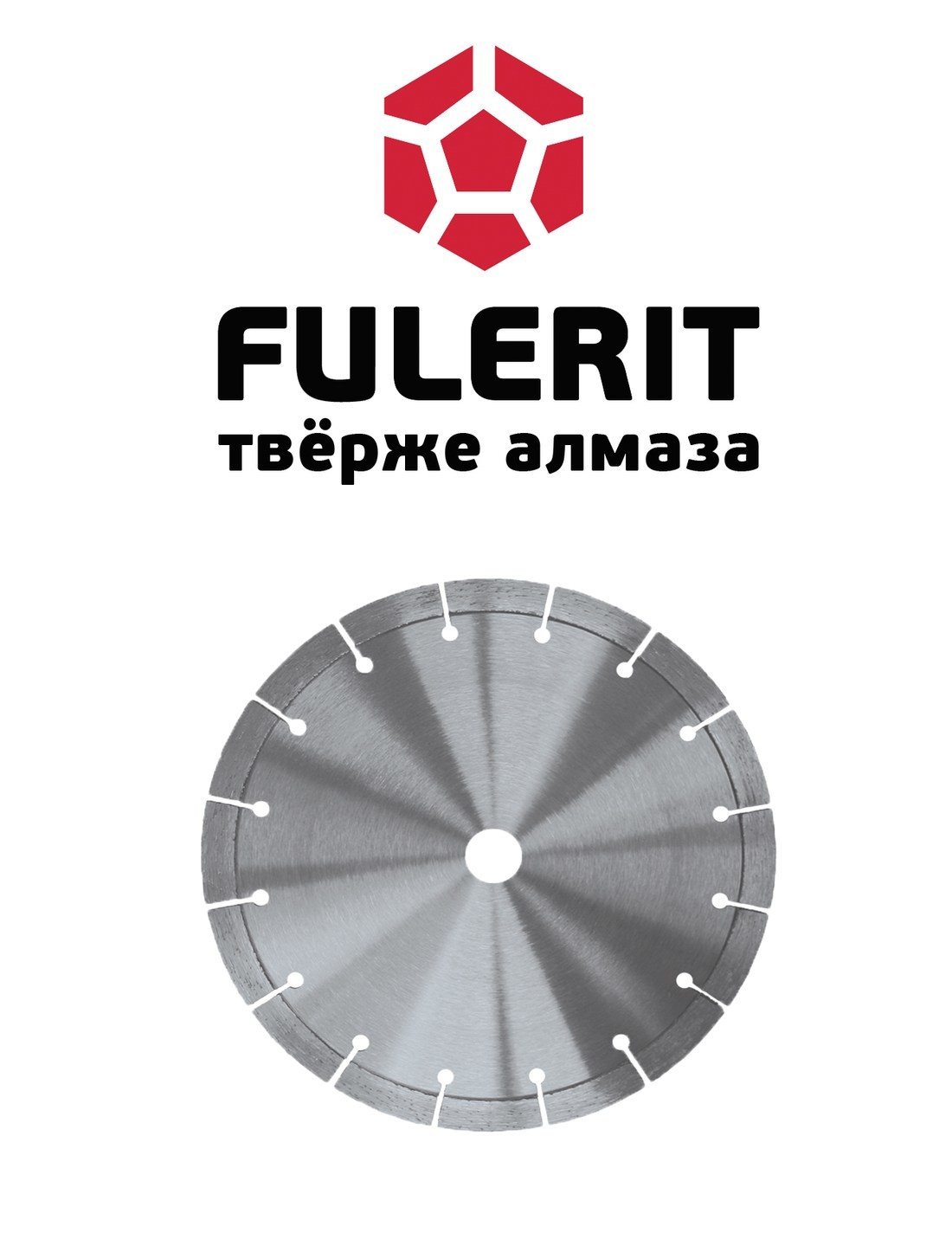Алмазный диск по бетону Fulerit FS-BT11